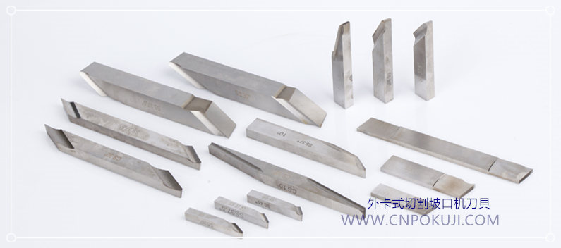 外卡式管道坡口机刀片