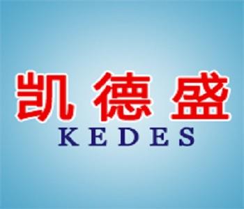 KEDES凯德盛 企业宣传